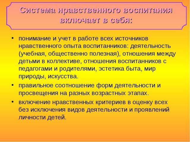 понимание и учет в работе всех источников нравственного опыта воспитанников:...