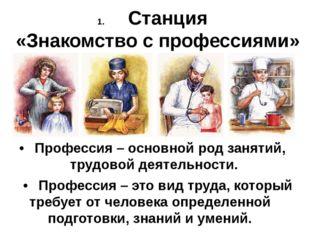 Станция «Знакомство с профессиями» •Профессия – основной род занятий, трудов