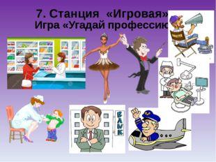 7. Станция «Игровая» Игра «Угадай профессию»