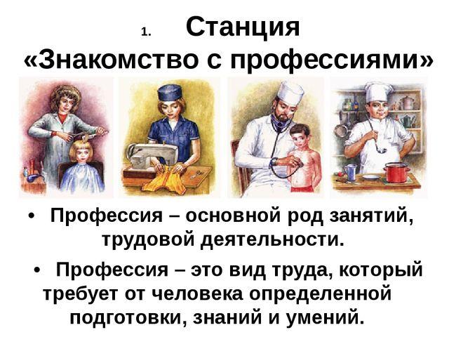 Станция «Знакомство с профессиями» •Профессия – основной род занятий, трудов...