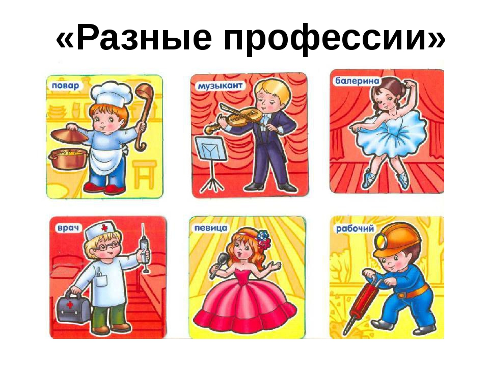 «Разные профессии»