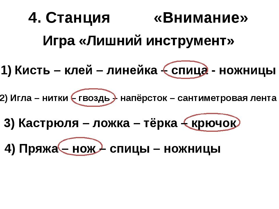 4. Станция «Внимание» Игра «Лишний инструмент» 1)Кисть – клей – линейка – сп...