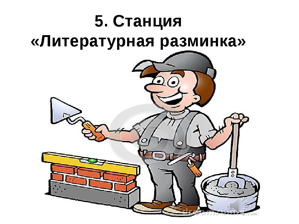 5. Станция «Литературная разминка»