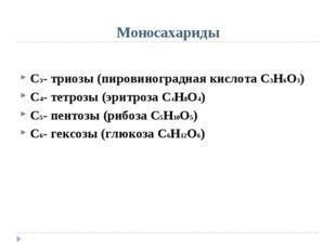 Моносахариды С3- триозы (пировиноградная кислота С3Н6О3) С4- тетрозы (эритроз