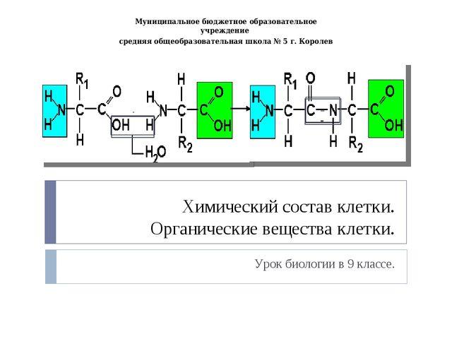 Химический состав клетки. Органические вещества клетки. Урок биологии в 9 кла...