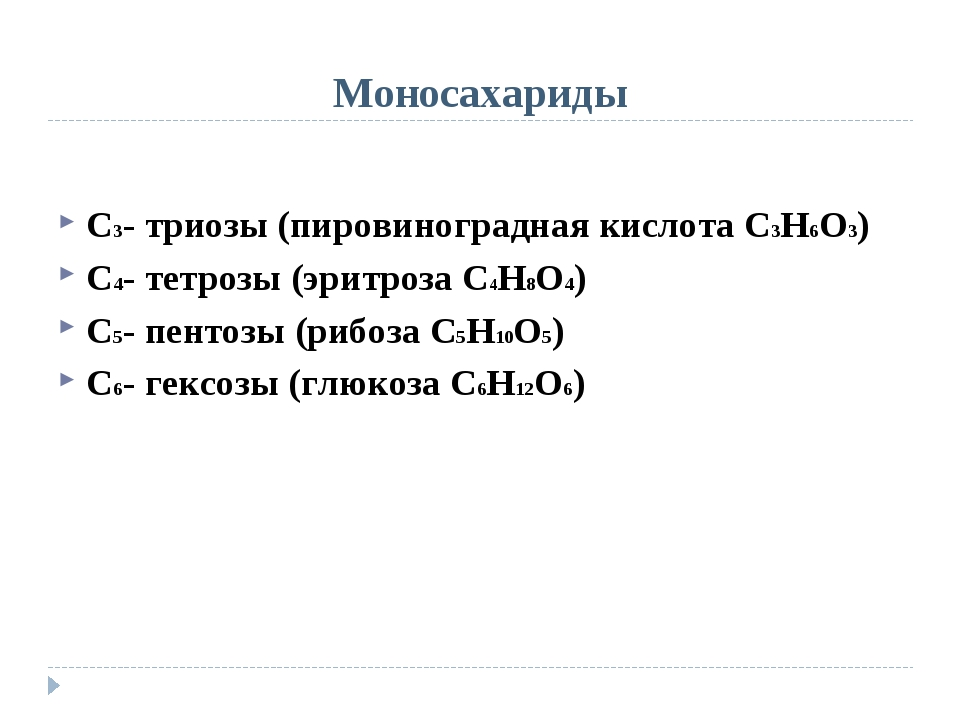 Моносахариды С3- триозы (пировиноградная кислота С3Н6О3) С4- тетрозы (эритроз...