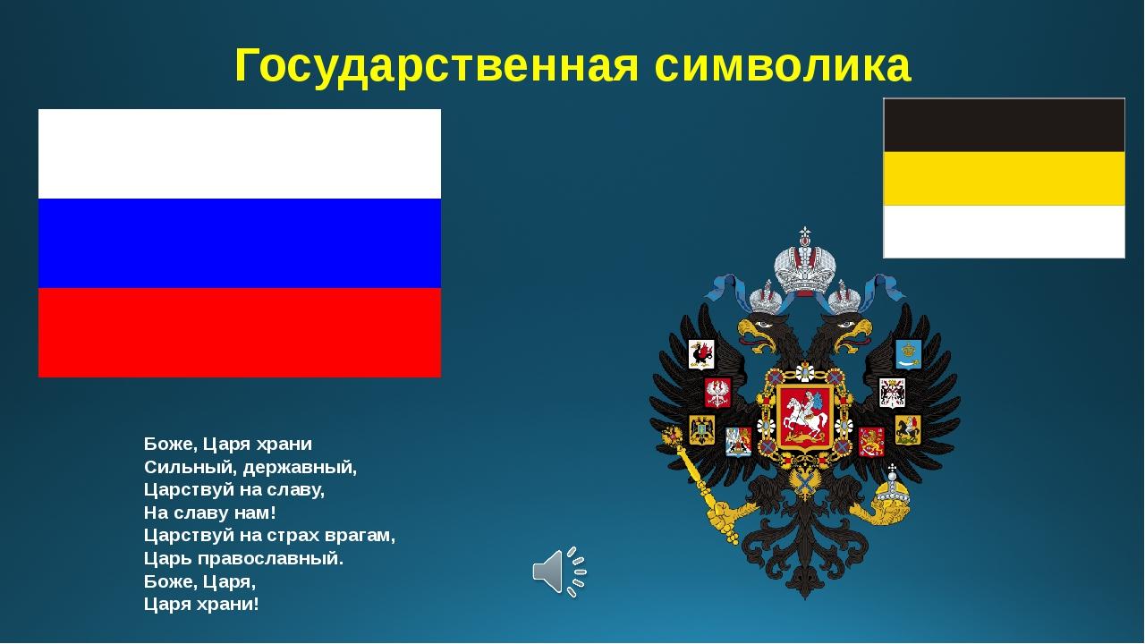 Государственная символика Боже, Царя храни Сильный, державный, Царствуй на сл...