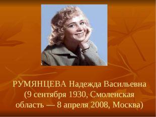 РУМЯНЦЕВА Надежда Васильевна (9 сентября 1930, Смоленская область — 8 апреля