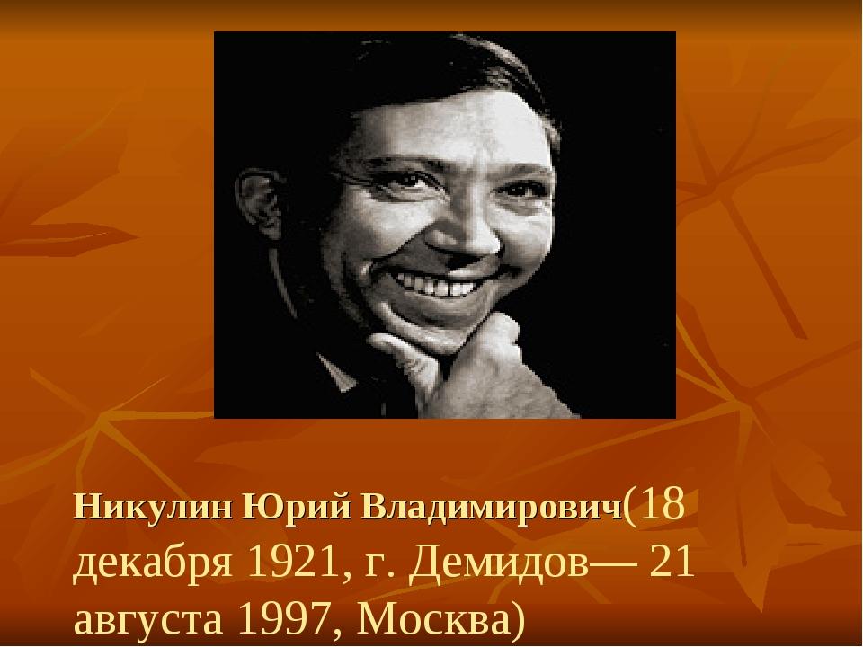Никулин Юрий Владимирович(18 декабря 1921, г. Демидов— 21 августа 1997, Москва)