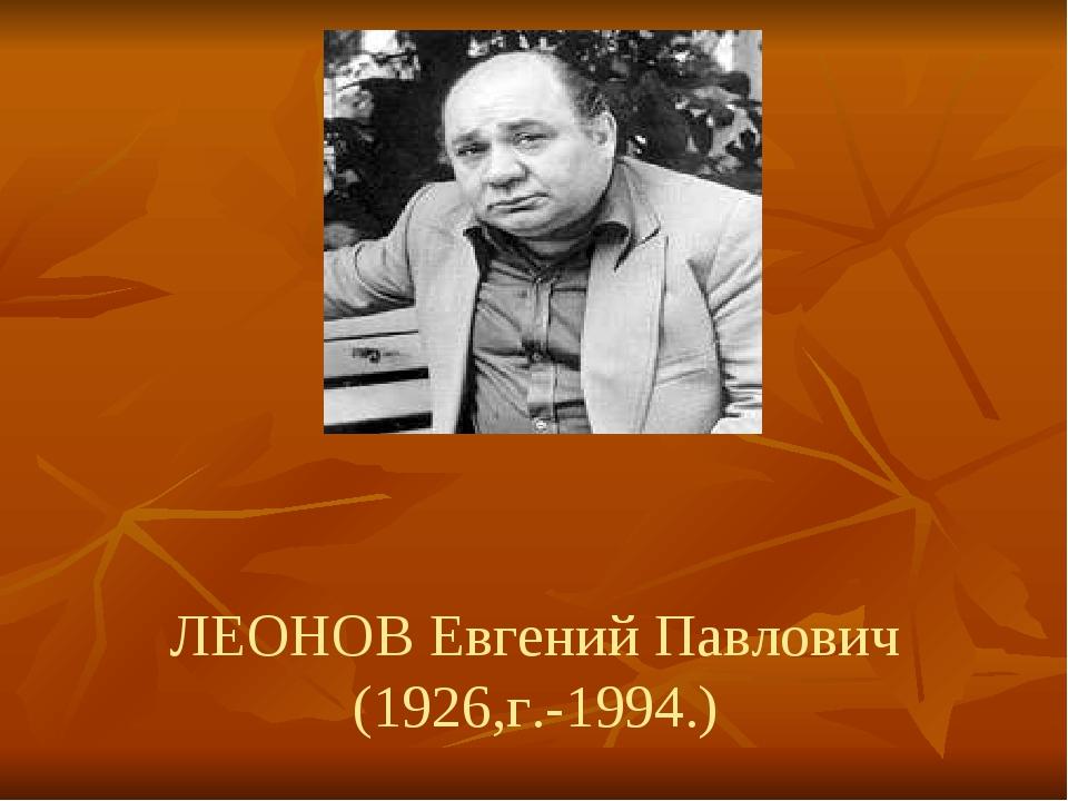 ЛЕОНОВ Евгений Павлович (1926,г.-1994.)