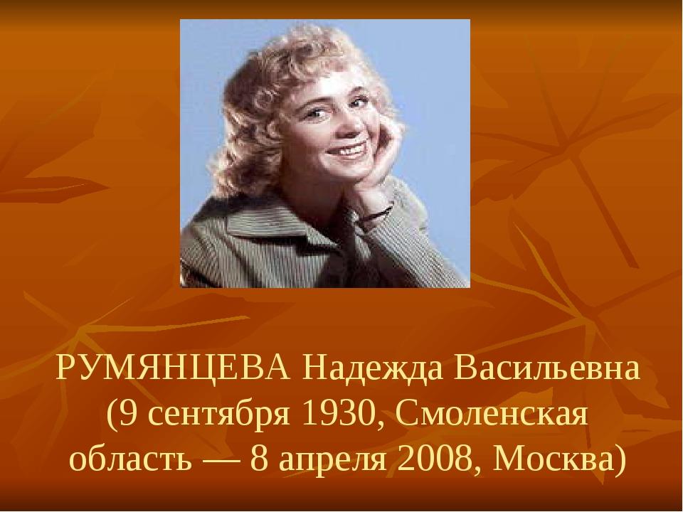 РУМЯНЦЕВА Надежда Васильевна (9 сентября 1930, Смоленская область — 8 апреля...