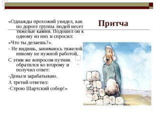 «Однажды прохожий увидел, как по дороге группа людей несет тяжелые камни. По