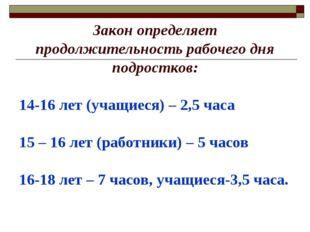 Закон определяет продолжительность рабочего дня подростков: 14-16 лет (учащие