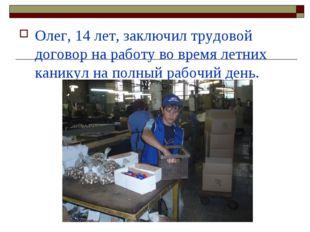 Олег, 14 лет, заключил трудовой договор на работу во время летних каникул на