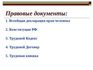 Правовые документы: 1. Всеобщая декларация прав человека 2. Конституция РФ 3.