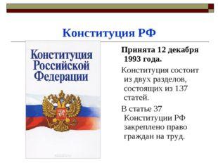 Конституция РФ Принята 12 декабря 1993 года. Конституция состоит из двух разд