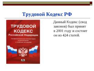 Трудовой Кодекс РФ Данный Кодекс (свод законов) был принят в 2001 году и сост