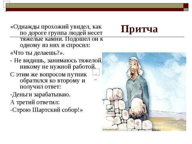 «Однажды прохожий увидел, как по дороге группа людей несет тяжелые камни. По...