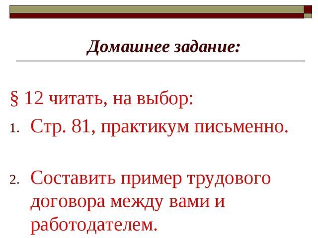 Домашнее задание: § 12 читать, на выбор: Стр. 81, практикум письменно. Состав...