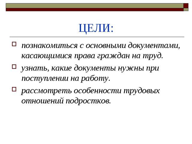 ЦЕЛИ: познакомиться с основными документами, касающимися права граждан на тру...
