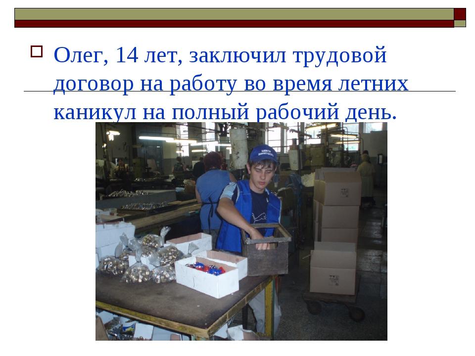 Олег, 14 лет, заключил трудовой договор на работу во время летних каникул на...