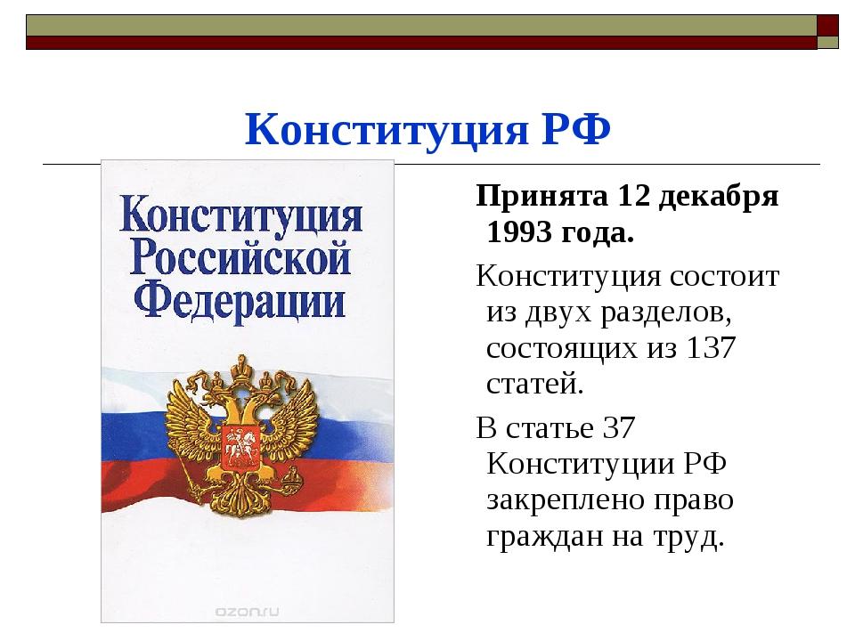 Конституция РФ Принята 12 декабря 1993 года. Конституция состоит из двух разд...