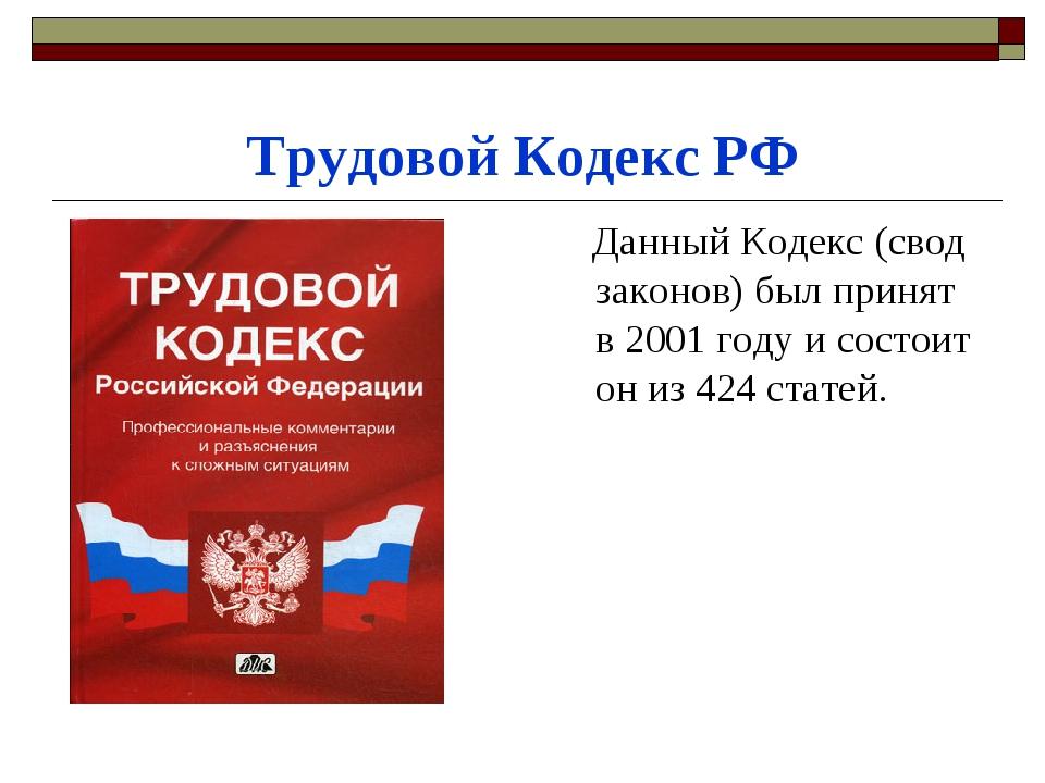 Трудовой Кодекс РФ Данный Кодекс (свод законов) был принят в 2001 году и сост...
