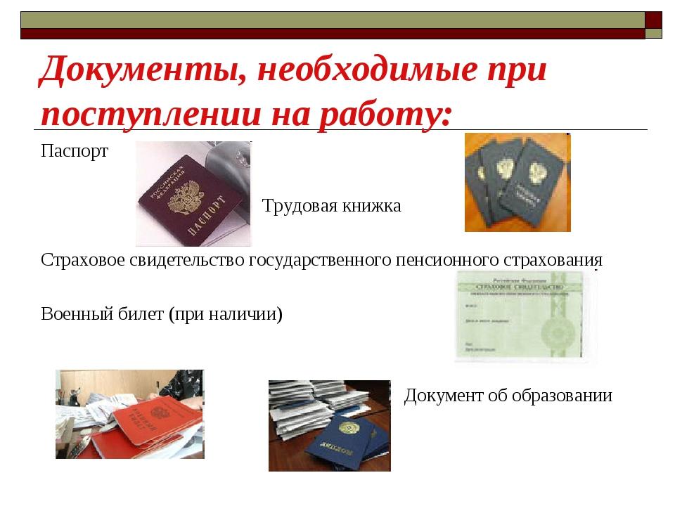 Документы, необходимые при поступлении на работу: Паспорт Трудовая книжка Стр...