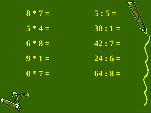 8 * 7 = 5 : 5 = 5 * 4 = 30 : 1 = 6 * 8 =42 : 7 = 9 * 1 = 24 : 6 =...