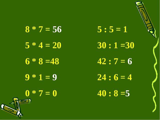 8 * 7 = 565 : 5 = 1 5 * 4 = 2030 : 1 =30 6 * 8 =4842 : 7 = 6 9 * 1 =...