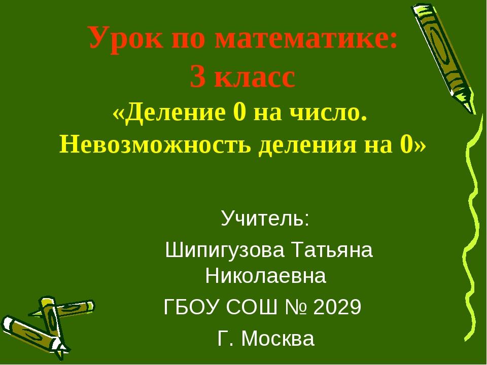 Урок по математике: 3 класс «Деление 0 на число. Невозможность деления на 0»...