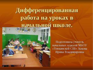 Дифференцированная работа на уроках в начальной школе. Подготовила учитель на