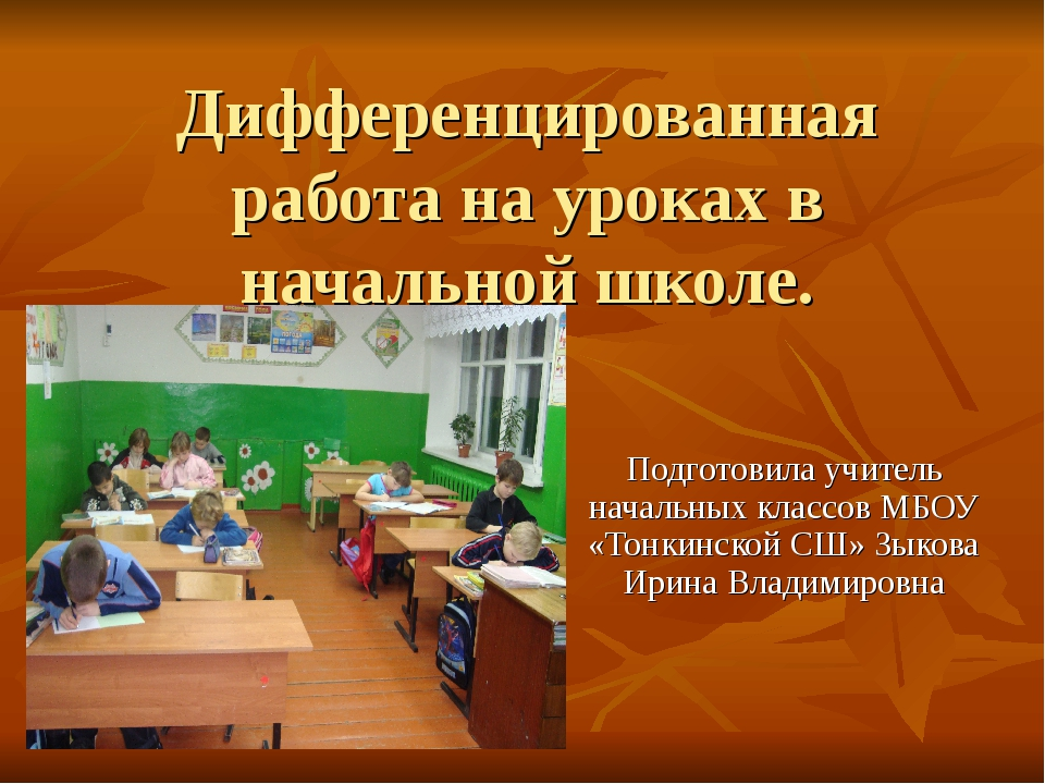 Дифференцированная работа на уроках в начальной школе. Подготовила учитель на...