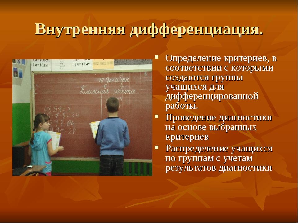 Внутренняя дифференциация. Определение критериев, в соответствии с которыми с...