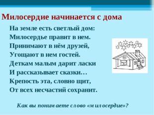 Милосердие начинается с дома На земле есть светлый дом: Милосердье правит в н