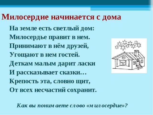 Милосердие начинается с дома На земле есть светлый дом: Милосердье правит в н...