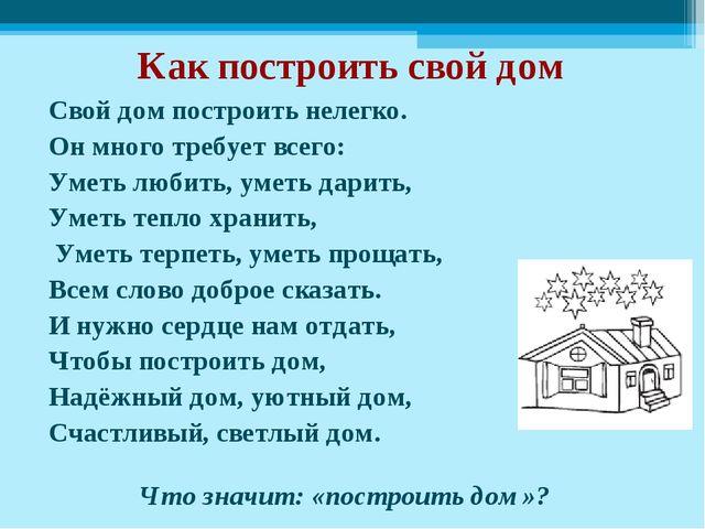 Как построить свой дом Свой дом построить нелегко. Он много требует всего: Ум...