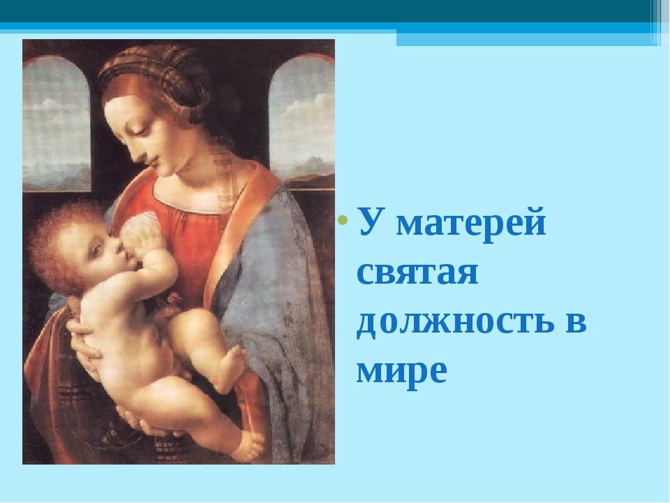 У матерей святая должность в мире