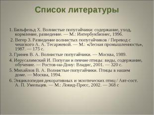 Список литературы 1. Бильфельд Х. Волнистые попугайчики: содержание, уход, ко