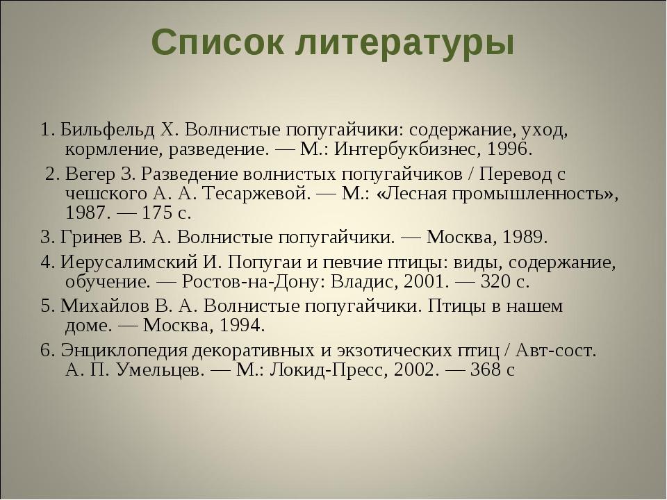 Список литературы 1. Бильфельд Х. Волнистые попугайчики: содержание, уход, ко...