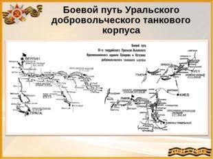 Боевой путь Уральского добровольческого танкового корпуса *