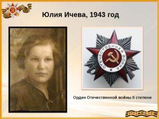 Юлия Ичева, 1943 год * Орден Отечественной войны II степени