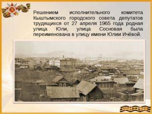 Решением исполнительного комитета Кыштымского городского совета депутатов тру