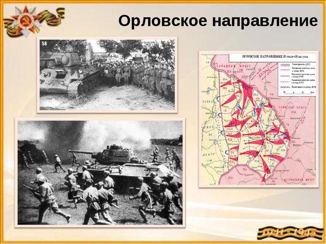 Орловское направление *
