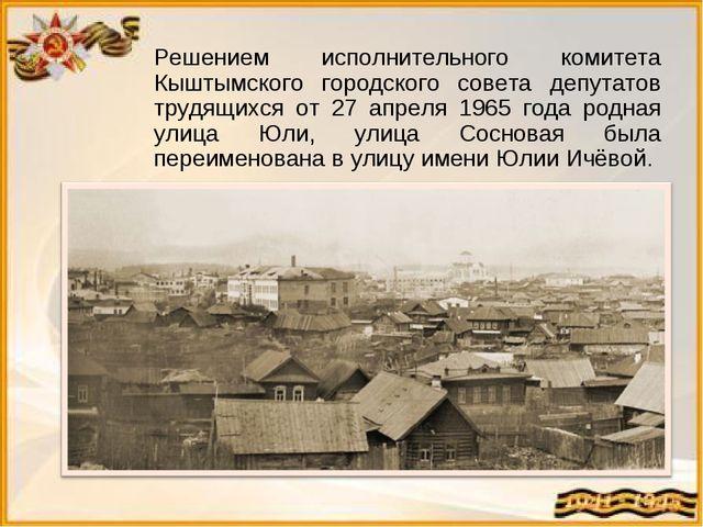 Решением исполнительного комитета Кыштымского городского совета депутатов тру...