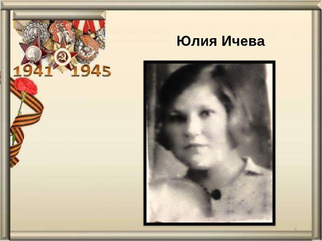 Юлия Ичева *