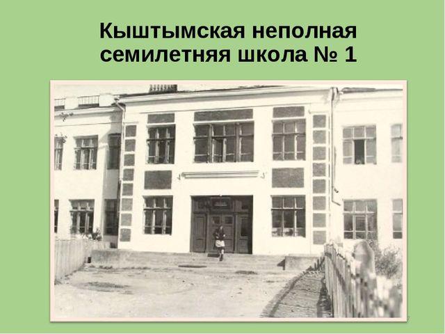 Кыштымская неполная семилетняя школа № 1 *
