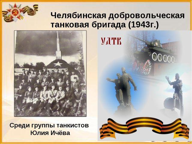 Челябинская добровольческая танковая бригада (1943г.) * Среди группы танкист...