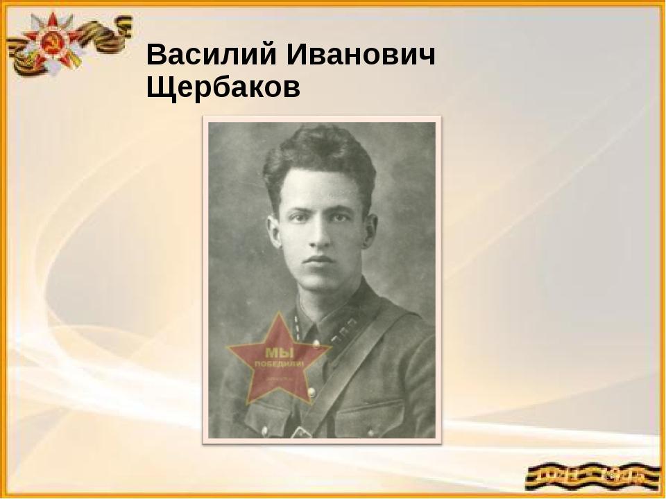 Василий Иванович Щербаков *