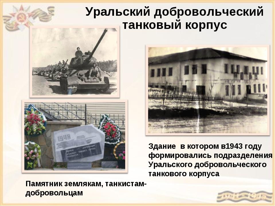 Уральский добровольческий танковый корпус Здание в котором в1943 году формиро...